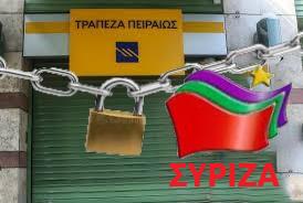 ΤΡΑΠ-ΠΕΙΡΑΙΩΣ