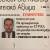 Θα προχωρήσουμε μπροστά αφήνοντας τον ΣΥΡΙΖΑ στη μοναξιά της υποστήριξης της ανομίας – Συνέντευξη στην Κυριακάτικη εφημερίδα Kontra news
